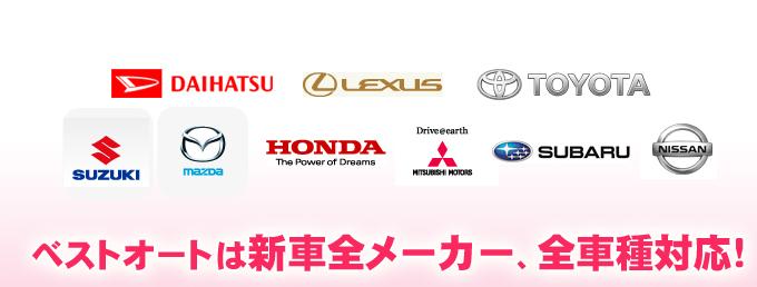 新車全メーカー、全車種対応